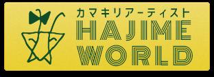 HAJIME WORLD|カマキチ|カマキリイラスト|TALU